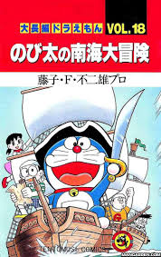 Doreamon comics vol 4 Pdf Free Download