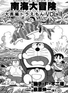Doraemon long comics
