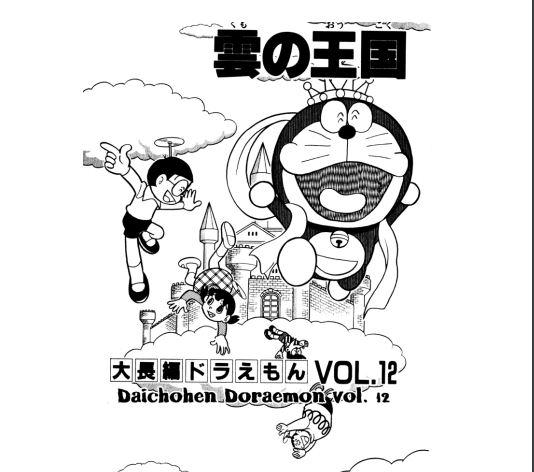 doraemon comics in english volume 1 pdf free download doraemon comics