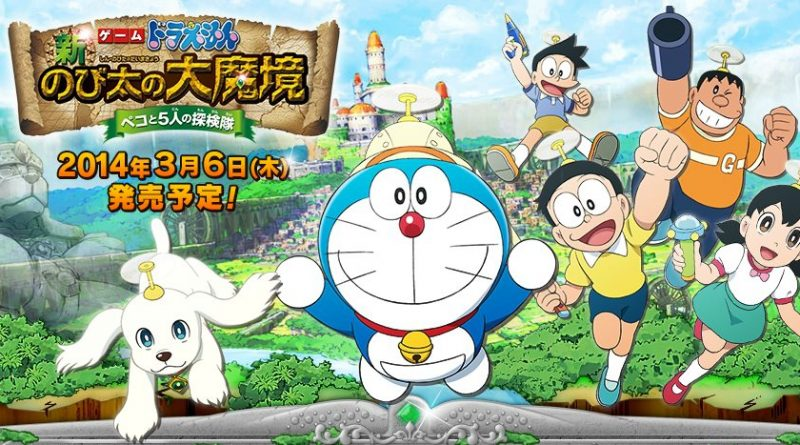 Doraemon Nobita and the Haunts of Evil cover