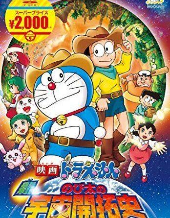 doraemon movie nobita spaceblazer