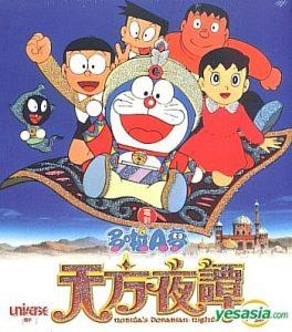 Nobita's Dorabian Nights Movie