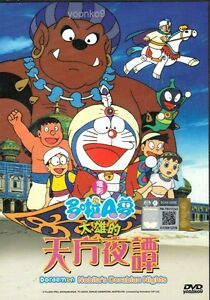 Nobita's Dorabian Nights full movie