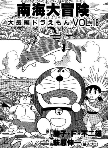 Doraemon long comics