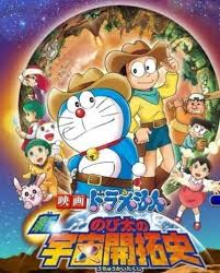 Doraemon the Records of Nobita Spaceblazer Movie