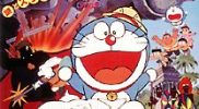 Doraemon Nobita and the Haunts of Evil