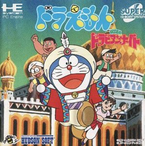 Nobita's Dorabian Nights
